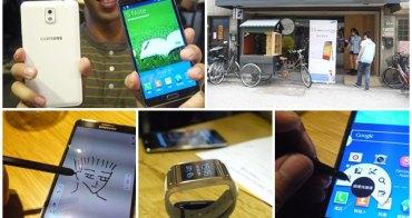 Samsung GALAXY Note 3 & Samsung GALAXY Gear體驗會 台北 七三茶堂~凌駕電腦的便利