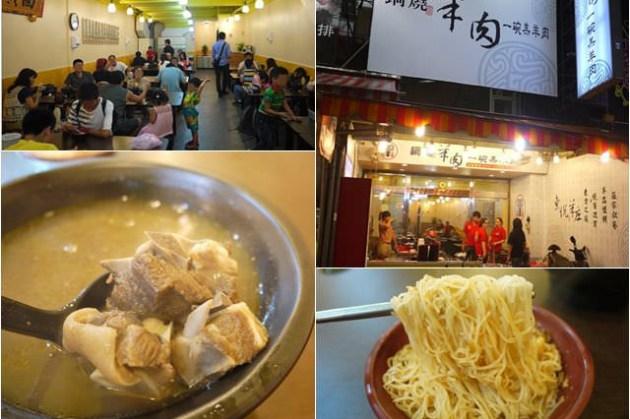 [廣宣]台北板橋 南雅夜市 一碗羔羊肉~散發中藥香的清甜