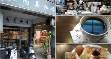 台北士林 南美咖啡~飄散四十年的咖啡香