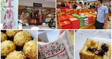 宜蘭羅東美食伴手禮 奕順軒 金棗蛋糕/蔓越莓酥~好吃服務優的人氣麵包店