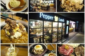 台北車站 胡椒廚房Pepper Lunch鐵板料理~滋滋作響好玩好好吃