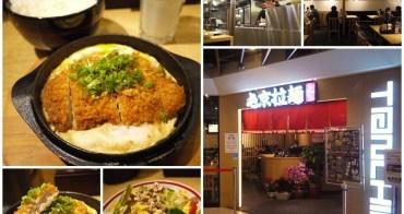 台北車站美食 屯京拉麵(台北凱撒店)~來拉麵店吃炸豬排飯