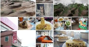 新北石門 老梅綠石槽&劉家肉粽&三芝小豬輕食館(食尚玩家)~春日限時小旅行