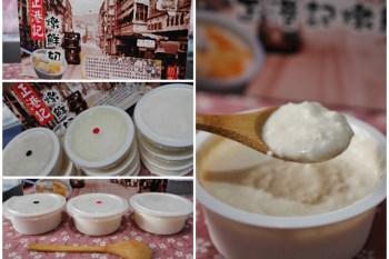 南投埔里美食 正港記燉奶~經典港式甜品,現在也能團購宅配喔!