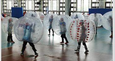 瘋狂泡泡足球 Bubble Football Taiwan 窩客島夏季運動會~有大泡泡保護,橫衝直撞沒在怕
