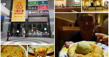 板橋捷運新埔站 三猿廣場 薩莉亞義式料理~平價披薩,冰淇淋佛卡夏