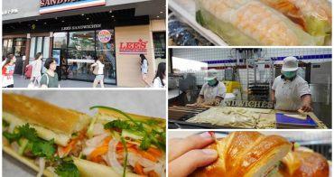 台北車站美食 Lee's Sandwiches 和億HOYII北車站(移至市府站統一時代百貨)~全美最大法式越南三明治進攻台灣