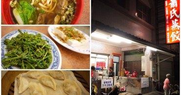 台東美食 蕭氏蒸餃/牛肉麵 二十年在地老店~阿一一台東熱汽球之旅