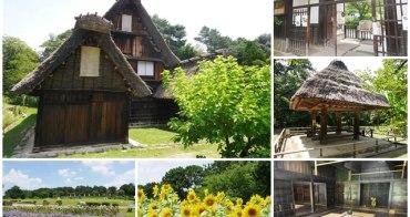 大阪景點 日本民家集落博物館/服部綠地公園~親子旅遊好去處,開啟任意門來合掌村