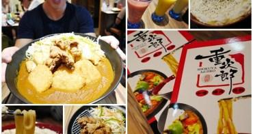 捷運中山站美食 食屋重次郎 2.5kg無敵重次郎咖哩飯/雪花咖哩烏龍麵~45分鐘完食無料,歡迎來挑戰