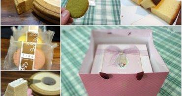 [試吃]金格 心之嫁紗喜餅~簡約夢幻的設計,精緻細膩的味道