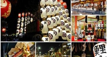 京都祭典 秖園祭宵山/還幸祭 夜晚依舊熱鬧~阿一一日本關西京阪神自助之旅