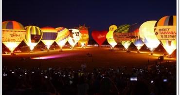 台東2014熱氣球嘉年華 光雕音樂節 鹿野高台(內有精彩影片)~阿一一台東熱氣球之旅
