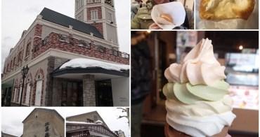 日本北海道 小樽北菓樓 大泡芙&北一哨子 六段霜淇淋~阿一一北海道冬季賞雪之旅