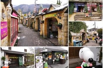 九州由布院景點 Yufuin Floral Village/史努比茶屋~可愛童話村,療癒又好拍