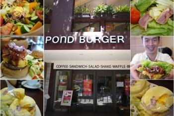 台北信義 Pond Burger 輕食,漢堡~蔬菜超甜的木盆沙拉