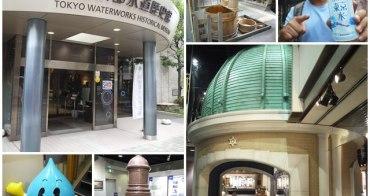 東京御茶之水景點 東京都水道歷史館 中文導覽還送你水~阿一一日本東京自助之旅