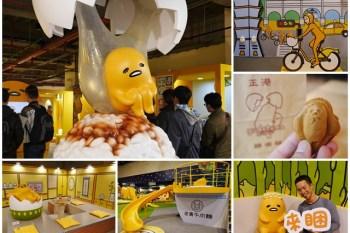 蛋黃哥懶得特展 士林科教館 療癒系天王駕到~逛展完來包蛋黃哥雞蛋糕