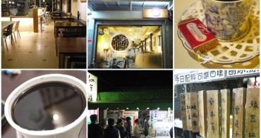 台東 Kate生活藝術咖啡館&仙草屋(鳳中奇緣) 來杯用心飲料~阿一一寒冬台東之旅