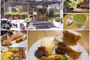 捷運中山站美食 佐曼咖啡館 法式歐蕾吐司/早午餐之旅~清爽美味好豐盛