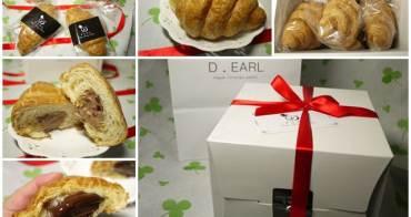 [試吃] Dearl德爵西點 繽紛可頌五重奏~來自皇家的精緻禮物