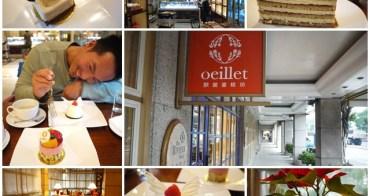 台北中山 歐華酒店 歐麗Café下午茶~蛋糕好茶度過幸福時光