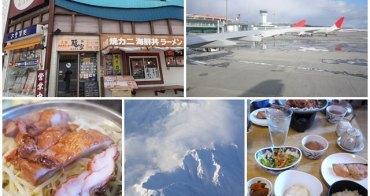 日本北海道 函館ダイニング雅家 雞腿定食&函館機場~阿一一北海道冬季賞雪之旅