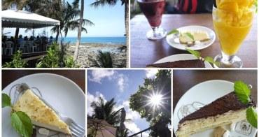 台東美食 小魚兒的家 無敵海景下午茶/杉原海洋生態公園~阿一一台東熱汽球之旅