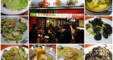 台北 麵食士林 Shin Lin Pasta~N訪挑戰海鮮與高價義大利麵