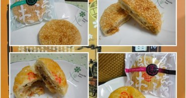 [試吃]苗栗後龍名產 奇巧香餅家~傳承百年的特色糕餅