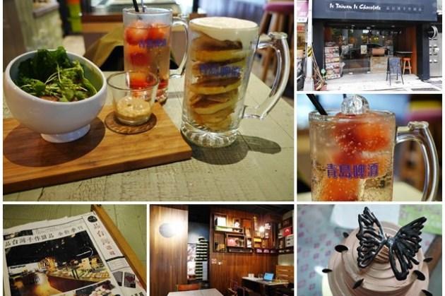 捷運圓山站美食 Is Taiwan Is Chocolate 品台灣手作甜品~滷雞巧,啤酒杯吃鹹鬆餅?
