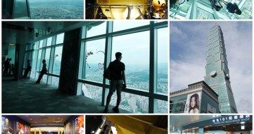 捷運世貿站景點 台北101觀景台~在89樓居高臨下鳥瞰台北市
