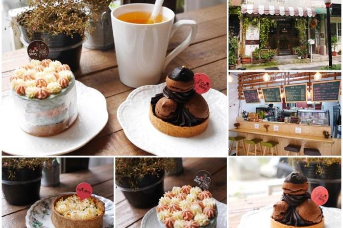 士林捷運站美食 Cup'o story 手作塔皮點心 甜點/下午茶~美女與野獸,洋溢童話風的小甜點店