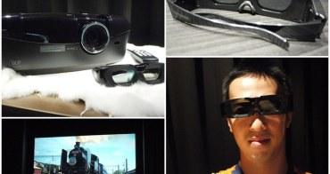 [廣宣] MITSUBISHI三菱 HC7800D家庭劇院 3D投影機體驗~不用去戲院,在家享受震撼3D