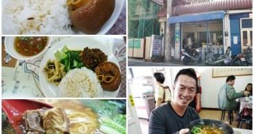 南投埔里美食 饗饌牛肉麵/豬腳飯~在地平價溫暖好味道