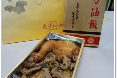 台北 太子油飯 彌月禮盒~冷著吃口感一樣讚