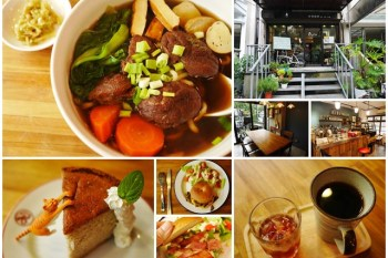 捷運南京復興站美食 好物咖啡(轉型為宅配甜點) 牛肉麵/手工甜點下午茶~牛肉麵配單品咖啡,引領新流行