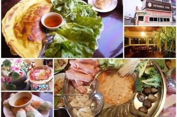 北海岸三芝美食 越南小棧 巨大黃煎餅/沙嗲火鍋(含菜單素食)~清爽開胃,努力邁向全制霸