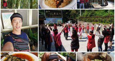 新竹旅遊 和平部落竹林養生村/五峰獵人學校/原住民風味餐 好客獵人二日遊~好客竹縣套裝輕旅行,深度玩新竹(下)