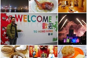 香港自由行 行程規劃/推薦景點/美食住宿/機場入關教學 整理懶人包 旅遊攻略