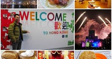 香港自助 行程規劃/推薦景點/美食住宿/機場入關教學 整理懶人包 旅遊攻略