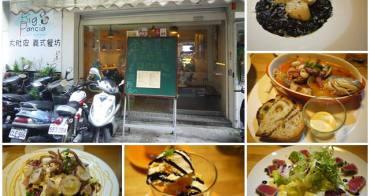 台北 大肚皮義式餐坊 Big Pancia~在這裡人人都是大胃王