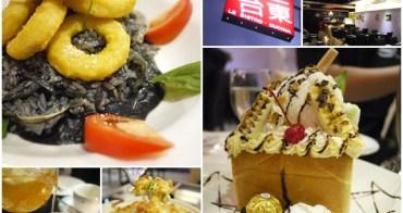 台東 愛上台東義式餐廳 焗烤&蜜糖土司 浪漫雙人套餐~阿一一寒冬台東之旅
