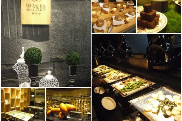 台北東區 果然匯 蔬食Buffet吃到飽~饗食天堂跨足蔬菜世界