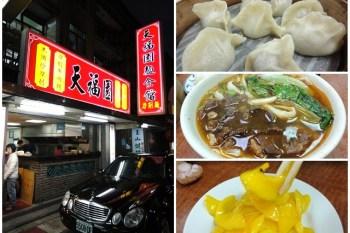 台北行天宮 天福園麵食館~歷史悠久卻略顯普通