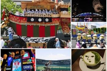 日本關西自由行 大阪/京都/神戶 祭典/行程規劃/推薦景點/美食住宿 懶人包.旅遊攻略