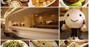 [廣宣]台北大直美麗華 HOJA上海點心‧中華料理~飯店級點心名菜輕鬆享