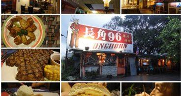 台北三芝 長角96~跟牛排同樣有水準的驚喜大漢堡