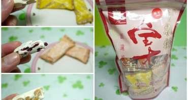 [試吃]台中豐原 寶才食品 綜合牛軋糖~香酥中的清爽奶香