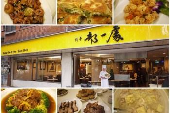 台北信義 北平都一處 蔥油餅&酸菜白肉湯~北方麵點豪華春酒